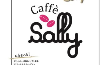 サリーカフェ
